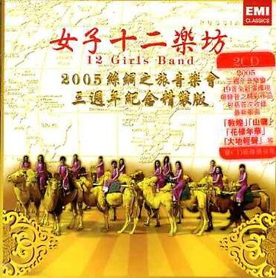 12 Girls Band   Journey To Silk Road Concert  New Cd  Hong Kong   Import