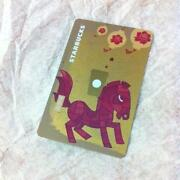 Starbucks Chinese New Year Card