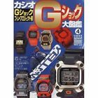Casio Watch Manuals & Guides