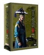 Yi San DVD