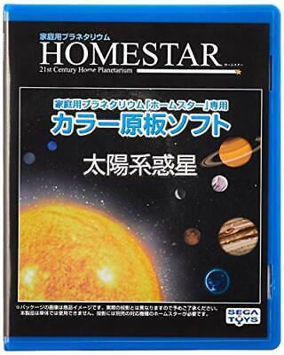 HOMESTAR  Home Planetarium Additional DISK [Solar system planets Ver.] SEGA TYOS