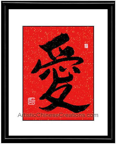 Chinese Calligraphy Framed Art Chinese Wall Decor Art: Love (Calligraphy Symbol)