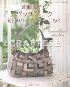 Japanese Patchwork Book