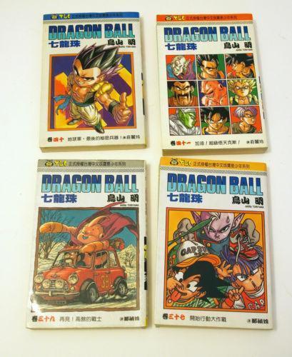 Dragon Ball Manga Ebay