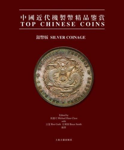 Chinese Coin Book Ebay