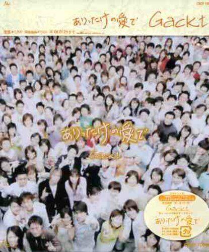 Gackt - Arittakeno Aide [new Cd] Japan - Import