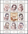 Serbia Celebrities Stamps