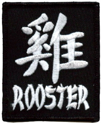 YEAR of the ROOSTER PATCH 3