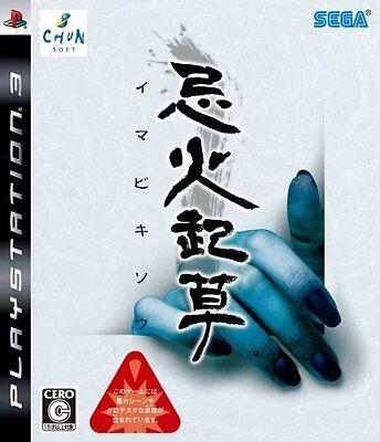 Used PS3 Imabikisou Japanese Horror SEGA import #509 F/S