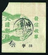 China Imperial Stamps