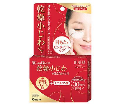 Kracie Japan Hadabisei Intensive Wrinkle Care Anti-ageing Eye Mask 60pcs