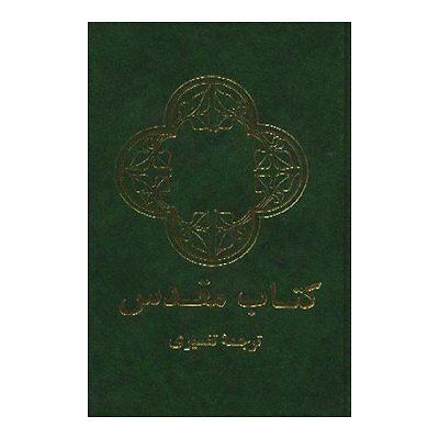 Persian Farsi Bible, Soft Cover, Slight Damage