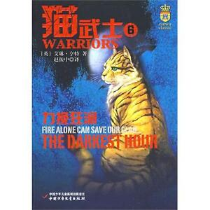 Warriors#6:Fier alone can Save Our Giaw the Darkest Hour(Chinese Edition)