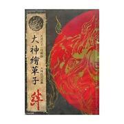 Okami Art Book