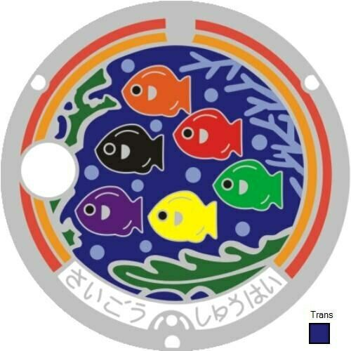 Pathtag   22420  -  Fish  JMC  -geocaching/geocoin/ *Retired- Hidden in Gallery*