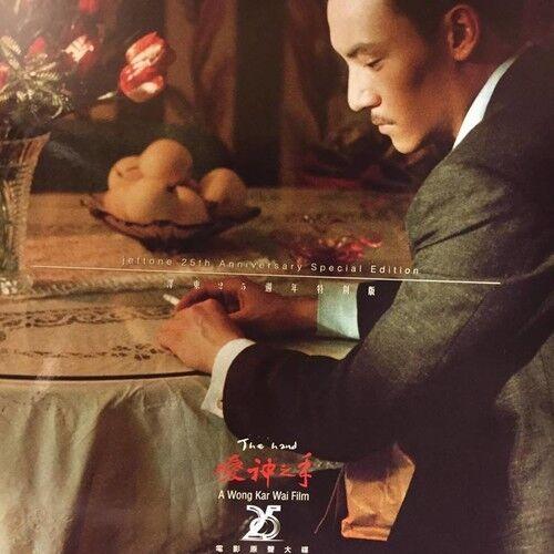 Wong Kar Wai - Eros: The Hand (2004) (original Soundtrack) [new Sacd] Rmst, Hong