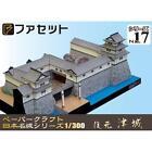Paper Model Castle
