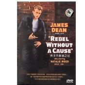 Rebel Without A Cause DVD