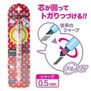 Sanrio Mechanical Pencil