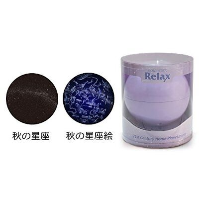 Sega Toys HOMESTAR Rlax Planetarium Light Purple