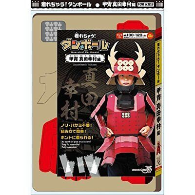 Shower Note Cardboard Armor Yukimura Sanada Costume For Kids AKK Japan new.](Knights Armor For Kids)