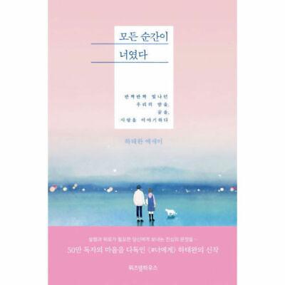 Every moment was you 모든 순간이 너였다 Korean Text Book Essay Ha Tae wan 하태완 김비서