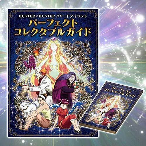 Hunter x Hunter Greed Island high Est selection set card BANDAI Anime From JAPAN