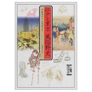 SEIU-ITO-Japanese-Illustration-Book-EDO-TOKYO-Genre-Picture-History-01-JAPAN