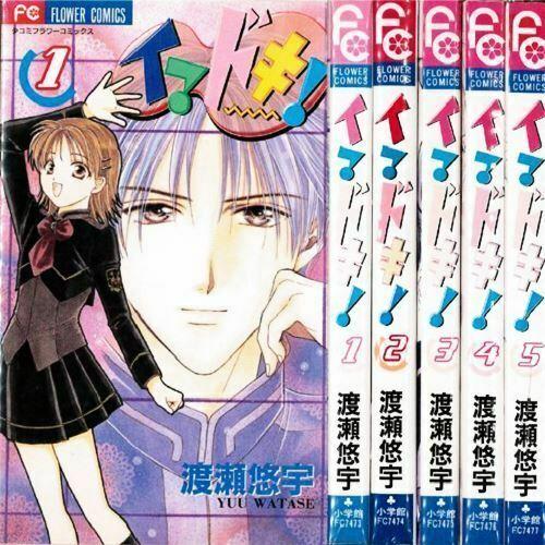 Yuu Watase manga: Imadoki 1~5 Complete Set Japan Comic B002DELDR0