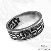 Solomon Ring