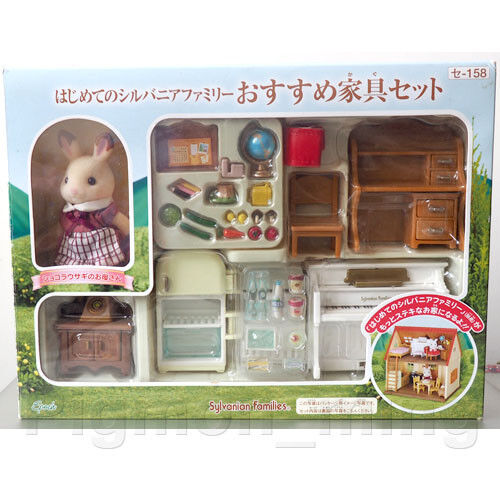 Sylvanian Families Epoch Sylvanian Family Recommended furniture set Se-158