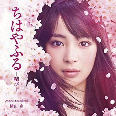 """Movie """"Chihayafuru - Tie -"""" Original Soundtrack"""