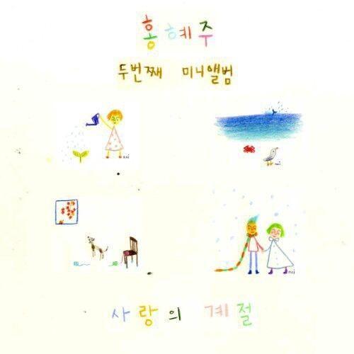 Hong Hae Joo - Season of Love [New CD] Asia - Import
