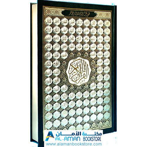 Holy Quran with Allah Names Cover - مصحف - قران - ختمة - أسماء الله الحسنى