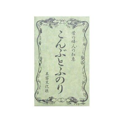 KOMBU To FUNORI Seaweed Hair Treatment japan new.