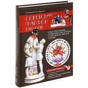 Russische Porzellan