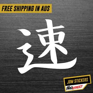FAST JAPANESE JDM CAR STICKER DECAL Drift Turbo Euro Fast Vinyl #0329