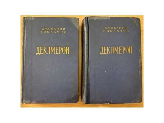 Декамерон (комплект из 2 книг)