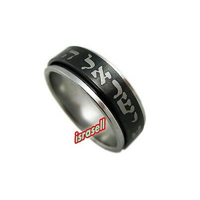 SHEMA YISRAEL SPINNING RING - Judaica Jewelry - Hear O Israel - Hebrew Prayer