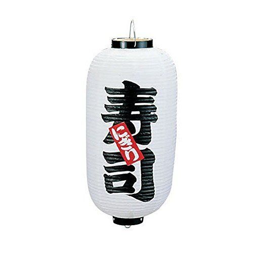 Japanese Foldable Vinyl Lantern Chochin Restaurant Sign 52cm Sushi from Japan