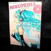 Hatsune Miku CD