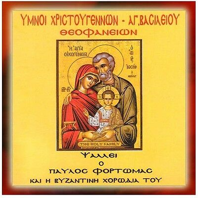 Orthodox CD - Hymns of Christmas St. Basil Epiphany Byzantine Chant Vasilios  ()