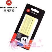Motorola BR50 Battery