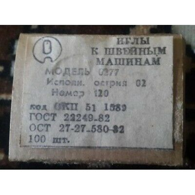 sewing needles produced in the USSR dimensions 85 90 100 110 120 better (Best Quality Sewing Machine Needles)