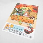 Nintendo Catalog