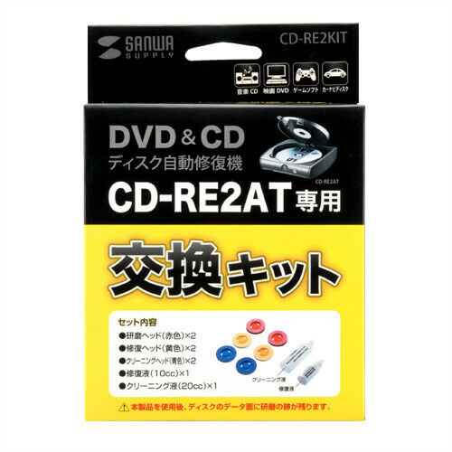 Sanwa Supply Japan CD-RE2KIT Replacement Kit for CD-RE2AT Automatic Polisher