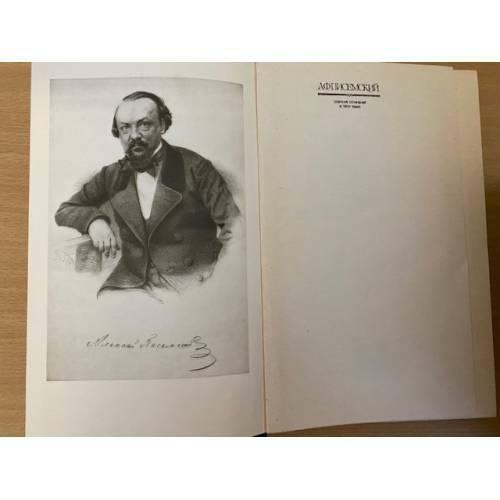 А. Ф. Писемский. Собрание сочинений в 5 томах (комплект из 5 книг)