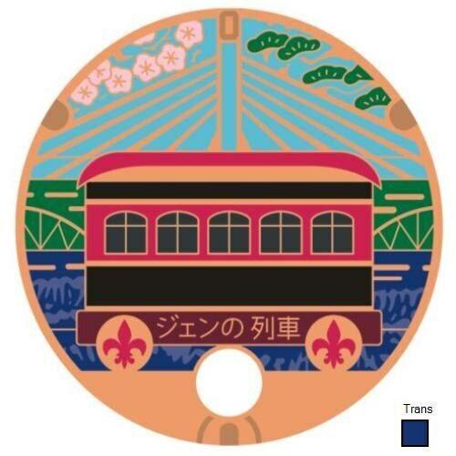 Pathtag  27976  -  Train   Japanese Manhole Cover   JMC  -geocaching/geocoin/