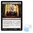 Innistrad Rare Individual Magic: The Gathering Cards in Chinese
