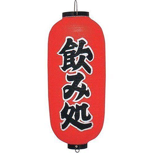 Japanese Foldable Vinyl Red Lantern Aka Chochin Bar Sign 52cm Nomidokoro Japan